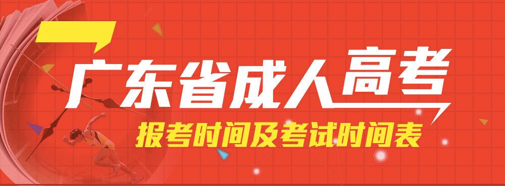 2020广东省成人高考报考时间及考试时间表